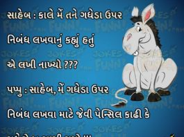 School Life Gujarati Jokes